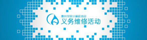 惠州学院计算机协会义务维修活动