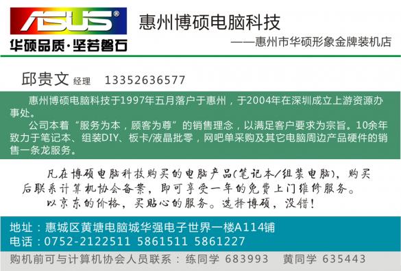 惠州博硕电脑科技