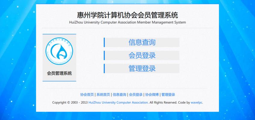 惠州学院计算机协会会员管理系统