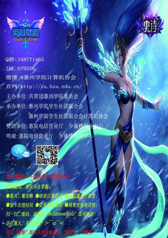 电竞大赛宣传单_背面26